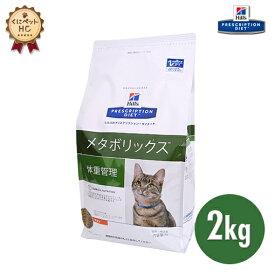 【ヒルズ】 猫用 メタボリックス 2kg 体重管理 [療法食]