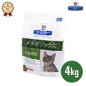 【ヒルズ】 猫用 メタボリックス 4kg 体重管理 [療法食]