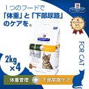 【ヒルズ】 猫用 メタボリックス+ユリナリー ドライ 2kg×4袋セット 体重 尿ケア 【療法食】