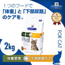 【ヒルズ】 猫用 メタボリックス+ユリナリー ドライ 2kg 体重 尿ケア 【療法食】