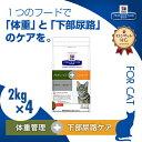 ヒルズ 猫用 メタボリックスプラス メタボリックス+ユリナリー ドライ 2kg×4袋セット
