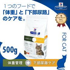 ヒルズ猫用メタボリックスプラスメタボリックス+ユリナリードライ500g