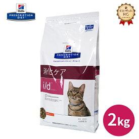 【ヒルズ】 猫用 i/d 2kg 消化ケア [療法食]