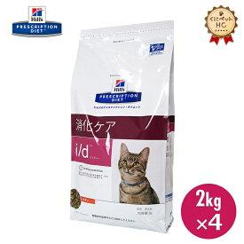【ヒルズ】 猫用 i/d 2kg×4個 消化ケア [療法食]