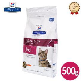 【ヒルズ】 猫用 i/d 500g 消化ケア [療法食]