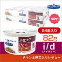 【ヒルズ】 猫用 消化ケア i/dチキン&野菜入りシチュー缶詰 82g×24缶セット【NEW】