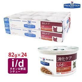 【ヒルズ】 猫用 消化ケア i/dチキン&野菜入りシチュー缶詰 82g×24缶セット[NEW]