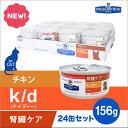 【安心価格!!】ヒルズ 猫用 k/d 156g チキン【24缶パック】【NEW】・腎臓病の猫に給与することを目的とした食事療法…