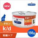 【安心価格!!】ヒルズ 猫用 k/d 156g チキン【NEW】・腎臓病の猫に給与することを目的とした食事療法食です。