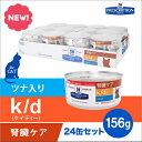 【ヒルズ】 猫用 k/d 156g ツナ入り【24缶パック】【NEW】 腎臓ケア 【療法食】