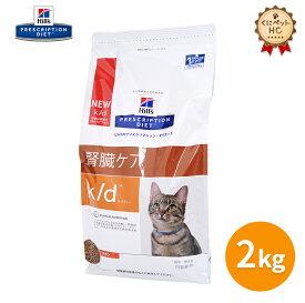 【ヒルズ】 猫用 k/d チキン ドライ 2kg[NEW] 腎臓ケア [療法食]