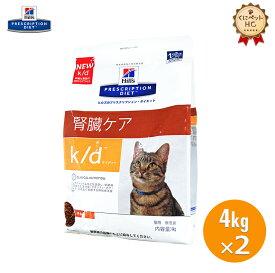 【ヒルズ】 猫用 k/d チキン ドライ4kg【2個パック】[NEW] 腎臓ケア [療法食]