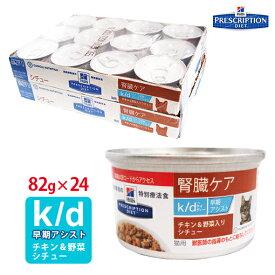 【ヒルズ】 猫用 腎臓ケア k/d早期アシスト チキン&野菜入りシチュー缶詰 82g×24缶セット