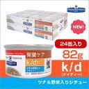 【ヒルズ】 猫用 腎臓ケア k/dツナ&野菜入りシチュー缶詰 82g×24缶セット【NEW】