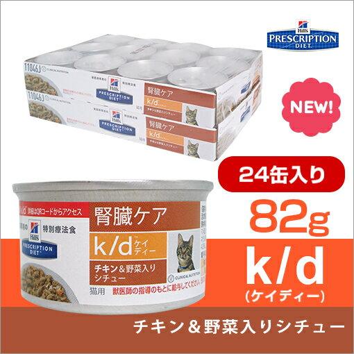 ヒルズ 猫用 腎臓ケア k/dチキン&野菜入りシチュー缶詰 82g×24缶セット【NEW】