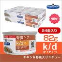 【ヒルズ】 猫用 腎臓ケア k/dチキン&野菜入りシチュー缶詰 82g×24缶セット【NEW】