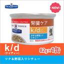 ヒルズ 猫用 腎臓ケア k/dツナ&野菜入りシチュー缶詰 82g【NEW】【安心価格!!】腎臓病の猫のために蛋白質、リン、ナ…