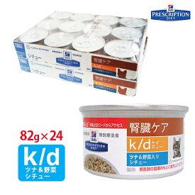 【ヒルズ】 猫用 腎臓ケア k/dツナ&野菜入りシチュー缶詰 82g×24缶セット[NEW]