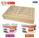 【ヒルズ】 犬用 腎臓ケア k/d 野菜入りシチュー缶詰 156g×6缶ミックスセット ビーフ3缶 チキン3缶