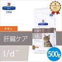 【安心価格!!】ヒルズ 猫用 l/d 500g・肝臓病の猫に給与することを目的とした食事療法食です。