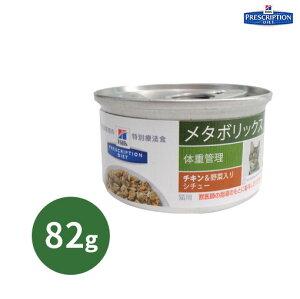 【ヒルズ】 猫用 メタボリックスチキン&野菜入りシチュー缶詰 82g