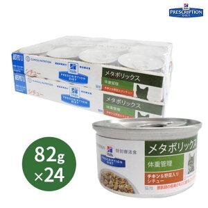 【ヒルズ】 猫用 メタボリックスチキン&野菜入りシチュー缶詰 82g×24缶セット