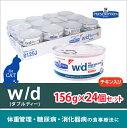 【安心価格!!】ヒルズ 猫用 w/d 156g 粗挽きチキン【24缶パック】・体重管理・糖尿病・消化器病の猫に給与することを…