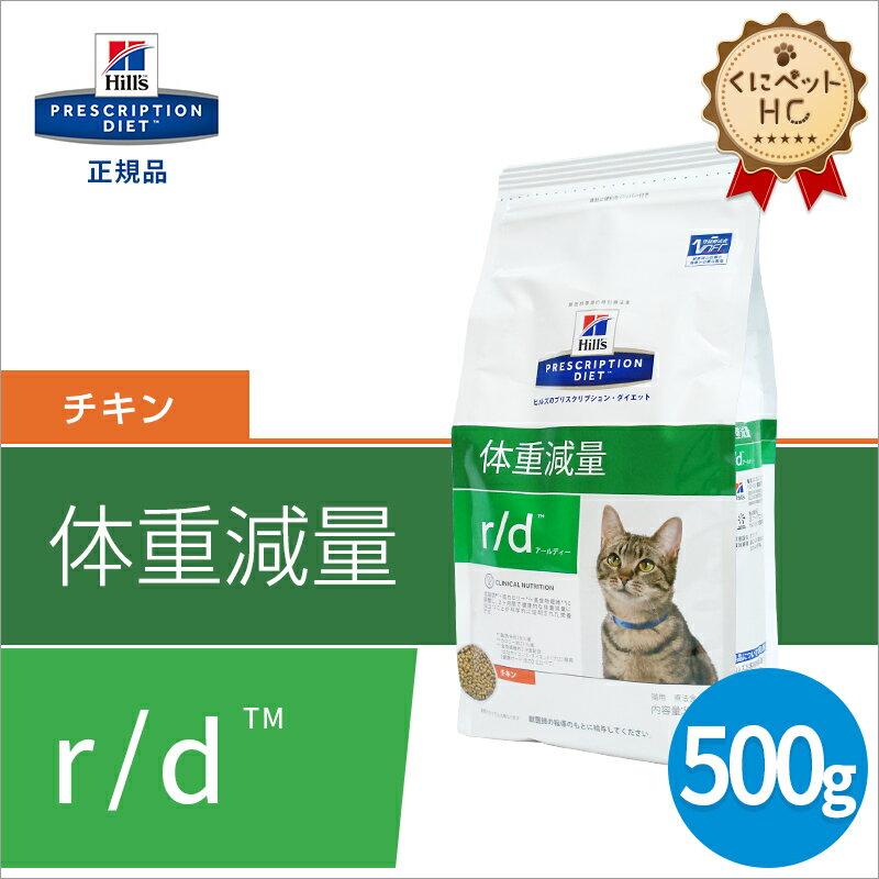 【安心価格】ヒルズ 猫用 r/d 500g
