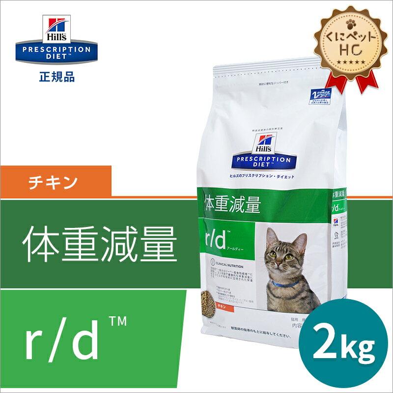 【安心価格】ヒルズ 猫用 r/d 2kg
