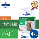 【ヒルズ】 猫用 r/d 4kg【2個パック】 体重減量 【療法食】