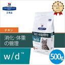 【ヒルズ】 猫用 w/d 500g 消化 体重 【療法食】