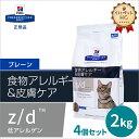 【安心価格】ヒルズ 猫用 z/d 2kg【4個パック】