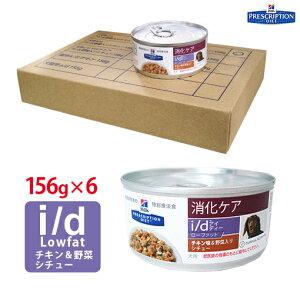【ヒルズ】 犬用 消化ケア i/d Low Fat チキン味&野菜入りシチュー缶詰 156g×6缶セット
