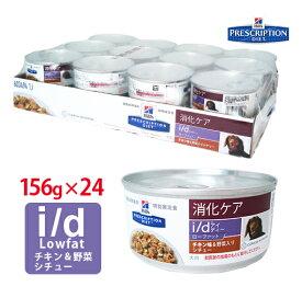 【ヒルズ】 犬用 消化ケア i/d Low Fat チキン味&野菜入りシチュー缶詰 156g×24缶セット[NEW]