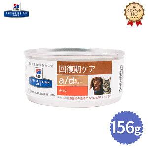【ヒルズ】 犬猫用 a/d 缶 156g [療法食]