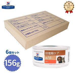 【ヒルズ】 犬猫用 a/d 缶 156g【6缶パック】 回復期ケア [療法食]