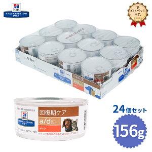 【ヒルズ】 犬猫用 a/d 缶 156g【24缶パック】 [療法食]