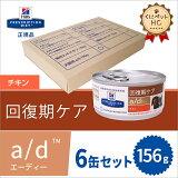 【國枝PHC安心価格!】ヒルズ犬猫用a/d缶156g【24缶パック】・回復期に給与することを目的とした食事療法食です。