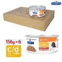 【ヒルズ】 犬用 尿ケア c/d マルチケアチキン&野菜入りシチュー缶詰 156g×6缶セット