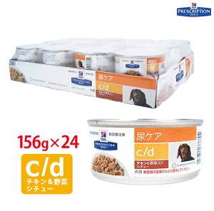 【ヒルズ】 犬用 尿ケア c/d マルチケアチキン&野菜入りシチュー缶詰 156g×24缶セット