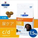 【安心価格!!】ヒルズ 犬用 c/d 7.5kg・ストルバイト尿石症の犬に給与することを目的とした食事療法食です。