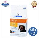 【安心価格!!】ヒルズ 犬用 c/d 7.5kg【2個パック】・ストルバイト尿石症の犬に給与することを目的とした食事療法食です。