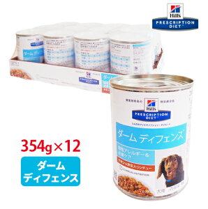 【ヒルズ】 犬用 ダーム ディフェンス チキン&野菜入りシチュー 缶詰 354g【12缶パック】 [療法食]