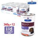 【ヒルズ】 犬用 i/d Low Fat(低脂肪) 缶詰 360g【12缶パック】[NEW] 消化ケア [療法食]