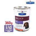 【ヒルズ】 犬用 i/d Low Fat(低脂肪) 缶詰 360g[NEW] 消化ケア [療法食]