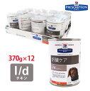 【ヒルズ】 犬用 l/d 370g【12缶パック】 肝臓ケア [療法食]