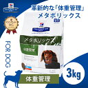 【安心価格!!】ヒルズ 犬用 メタボリックス 3kg・リバウンドに配慮した体重減量と体脂肪管理のための食事療法食です。