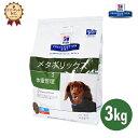 【ヒルズ】 犬用 メタボリックス 3kg 体重管理 [療法食]