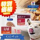 ヒルズ 犬用 消化ケア i/dチキン&野菜入りシチュー缶詰 156g【國枝PHC 安心価格!】消化器症状を示す犬のために高消…