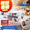 ヒルズ 犬用 消化ケア i/dチキン&野菜入りシチュー缶詰 156g×24缶セット【國枝PHC 安心価格!】消化器症状を示す犬…